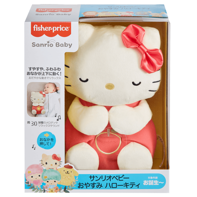 Fisher-Price Sanrio Breathing Hello Kitty