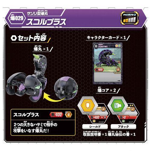 Bakugan Battle Planet 029 Bakugan